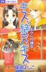 Kiss, Zekkou, Kiss Bokura no Baai, Vol. 3 - Yoshiko Fujiwara