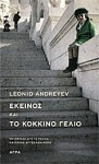 Εκείνος και Το κόκκινο γέλιο - Leonid Andreyev, Κατερίνα Αγγελάκη-Ρουκ