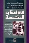 مذكرات قادة العسكرية المصرية 1967-1972: في أعقاب النكسة - محمد الجوادي