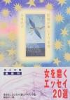 妖精が舞い下りる夜 - Yōko Ogawa, 小川 洋子