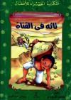 تائه في القناة - يعقوب الشاروني, سيندى عبد السيد