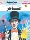 الساحر - نبيل فاروق