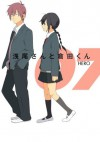浅尾さんと倉田くん7巻 (デジタル版ガンガンコミックスONLINE) (Japanese Edition) - Hero