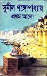 প্রথম আলো (প্রথম আলো, #২) - Sunil Gangopadhyay