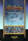 سقط الزند - أبو العلاء المعري, صلاح الدين الهواري