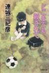 Dokomademo Korosarete - Mikihiko Renjō