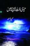 Meri Zaat Zarra-e-Benishan - Umera Ahmed