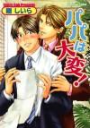 パパは大変! (プラチナ文庫 (2314)) (Japanese Edition) - 剛 しいら, C.J. Michalski