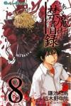Toaru Majutsu No Index Vol 8 - Kazuma Kamachi, Chuuya Kogino