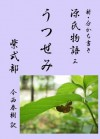 Sin wakatigaki Genjimonogatari 3 Utusemi (Japanese Edition) - Murasaki Shikibu, Imanishi Haruki