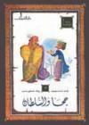 جحا و السلطان - أحمد بهجت, مصطفى حسين