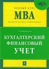 Бухгалтерский финансовый учет - Машинистова Г.Е.