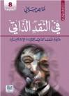 في النقد الذاتي - ضرورة النقد الذاتي للحركات الإسلامية - خالص جلبي