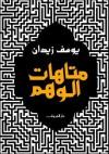 متاهات الوهم - يوسف زيدان