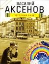 Звёздный билет - Vasily Aksyonov