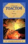 Аэлита - Aleksey Nikolayevich Tolstoy