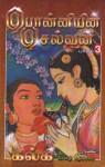 பொன்னியின் செல்வன் - கொலை வாள் (#3) [Ponniyin Selvan - Kolai Vaal] - Kalki