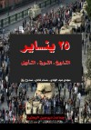 التاريخ ـ الثورة ـ التأويل : 25 يناير - ممدوح رزق