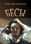 Besy - Бесы (Russian Edition) - Fyodor Dostoevsky