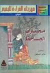 مختارات الجاحظ - عمرو بن بحر الجاحظ, جابر عصفور