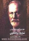 مهمترین گزارشهای آموزشی تاریخ روانکاوی - Sigmund Freud, سعید شجاع شفتی