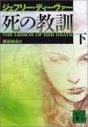 死の教訓 [Shi No Kyōkun] Vol. 3 - 越前 敏弥, Jeffery Deaver, ジェフリー ディーヴァー