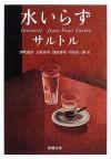 水いらず [Mizuirazu] - Jean-Paul Sartre