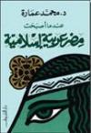 عندما أصبحت مصر عربية إسلامية - محمد عمارة