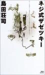 ネジ式ザゼツキー [Nejishiki Zazetsukī] - Soji Shimada