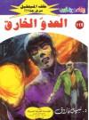 العدو الخارق - نبيل فاروق