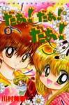 だぁ! だぁ! だぁ! 9 [Daa! Daa! Daa! 9] - Mika Kawamura, 川村美香