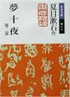 夢十夜: 他二篇 - Sōseki Natsume, Sōseki Natsume