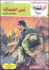 ثمن الصداقة وقصص أخرى - نبيل فاروق