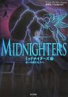 ミッドナイターズ 3 青い時間の中へ (Midnighters Manga, #3) - Scott Westerfeld