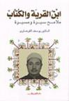 ملامح سيرة ومسيرة - 1 - يوسف القرضاوي