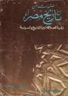 صفحات من تاريخ مصر: رؤية للعلاقة بين التاريخ والسياسة - رفعت السعيد