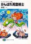 がんばれ死霊術士 (スレイヤーズすぺしゃる, #7) - Hajime Kanzaka, あらいずみ るい