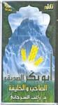 أبو بكر الصاحب والخليفة - راغب السرجاني
