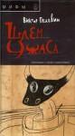 Шлем ужаса: Креатифф о Тесее и Минотавре - Victor Pelevin