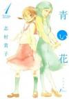 青い花 [Aoi Hana](1) - Shimura Takako, 志村 貴子