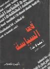 في السياسة الجزء الأول - أنيس منصور