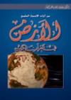 الأرض في القرآن الكريم - زغلول النجار