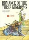 Zhuge Liang Infuriates Zhou Yu Three Times (Romance of the Three Kingdoms, Volume 5) - Luo Guanzhong, Qirong Zhang, Chengli Li, Shiping Hu