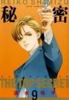 Himitsu - The Top Secret, #9 - Reiko Shimizu, 清水 玲子
