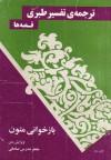 ترجمهی تفسیر طبری، قصهها - جمعی از علمای ماورإالنهر, جعفر مدرس صادقی