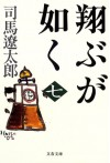 Tobu Ga Gotoku: 7 - Ryōtarō Shiba