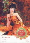 พระมาตุลาตัวดี Hao Yi Ge Guo Jiu Ye - อวี๋ฉิง, Yu Ching, มดแดง