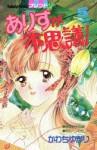 ありすが不思議 5 - Yukari Kawachi