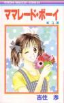 ママレード・ボーイ 3 [Marmalade Boy 3] - Wataru Yoshizumi, 吉住渉