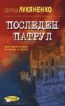 Последен патрул - Sergei Lukyanenko